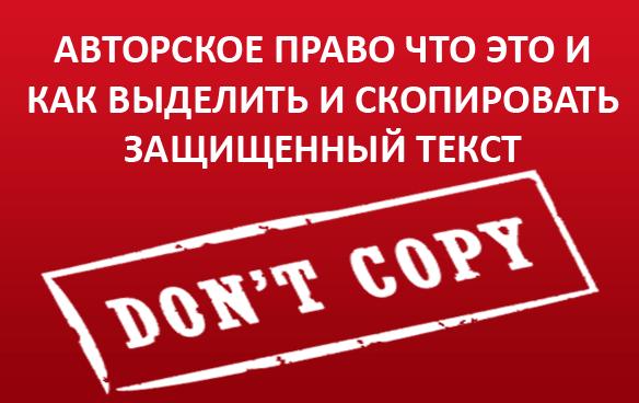Авторское право что это и для чего защищать текст, а также как выделить и скопировать защищенный текст