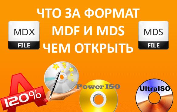 MDF что это за формат и чем открыть на: компьютере, Андроид, Mac OS