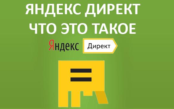 Яндекс Директ: что это такое и как работает, что нужно для рекламы, как настроить и включить компанию