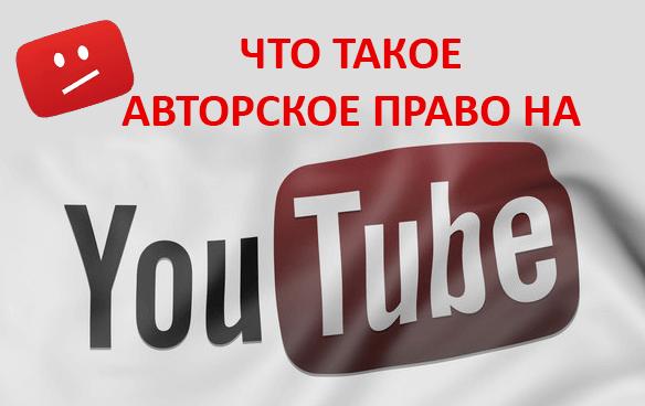 Что такое авторское право на Ютубе: как защитить свои видео, как не нарушать и как обойти авторские права на YouTube