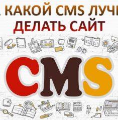 На какой CMS лучше делать сайт (блог) - ТОП 10