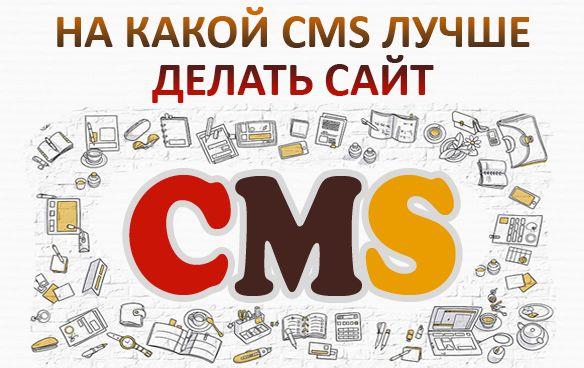 На какой CMS лучше делать сайт (блог) - ТОП 10. Какой сайт лучше самописный или на CMS
