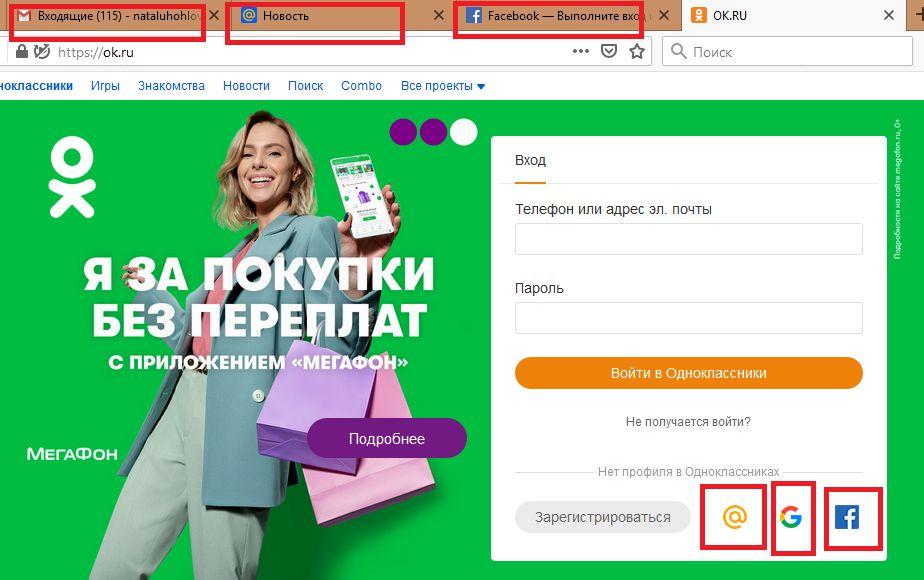 Авторизация в Одноклассниках