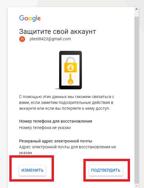Безопасность почты gmail