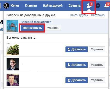 Друг Фейсбук