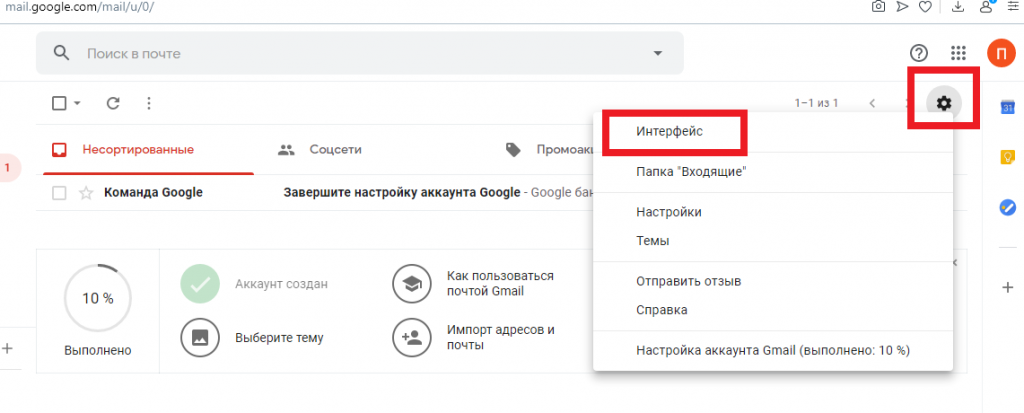 Интерфейс почты gmail