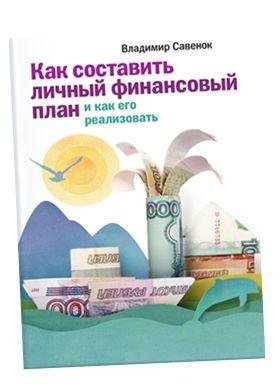 Финансовый план