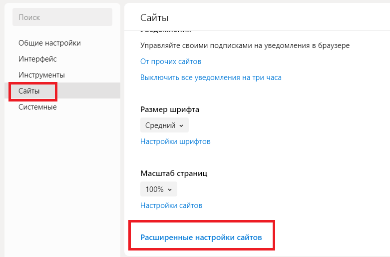 Настройки куков Яндекс