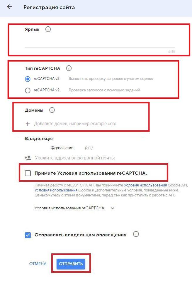 Тип reCAPTCHA