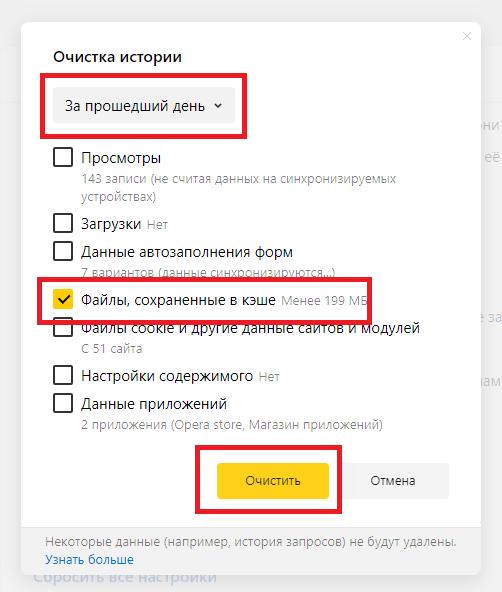 Очистка кэш в Яндексе