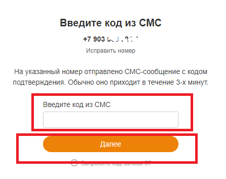 Код смс в Одноклассниках