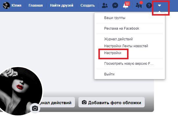 Настроить страницу Facebook