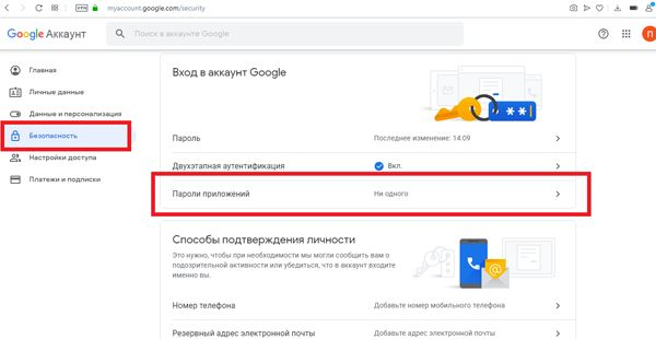 Пароли приложений gmail
