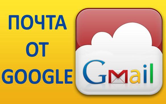 Как зарегистрировать и создать почту Гугл (Gmail) без номера телефона. Как войти, обновить, настроить почту Джимейл (Гмайл)