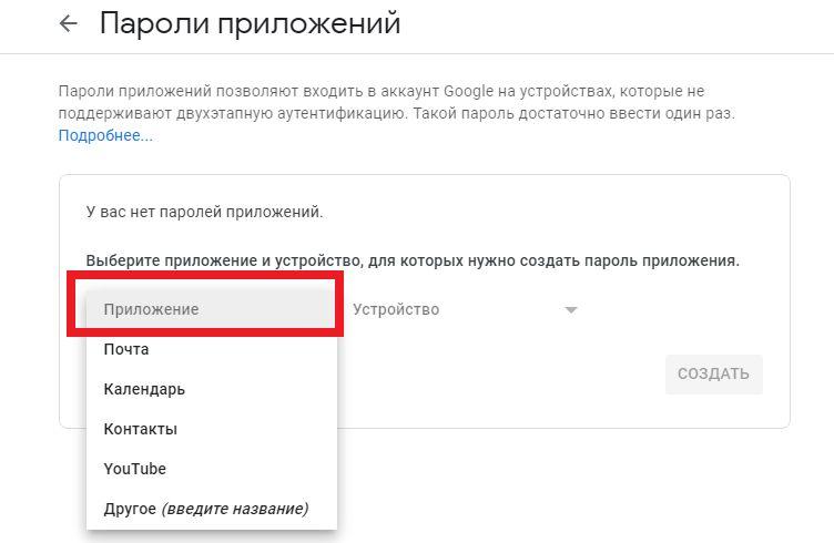 Приложения паролей gmail