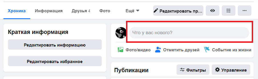 Публикация facebook