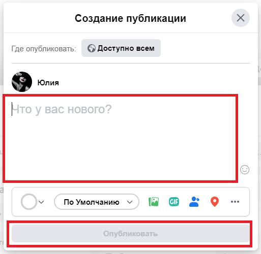 Публикация на Фейсбук
