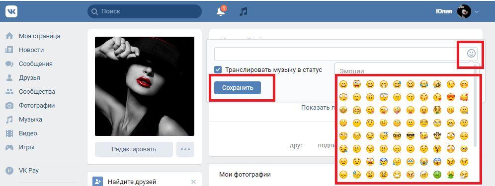 Сохранить статус Вконтакте