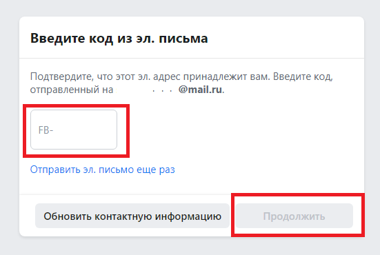 Подтверждение Facebook