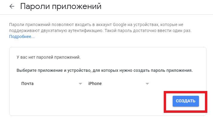 Создать устройство в gmail