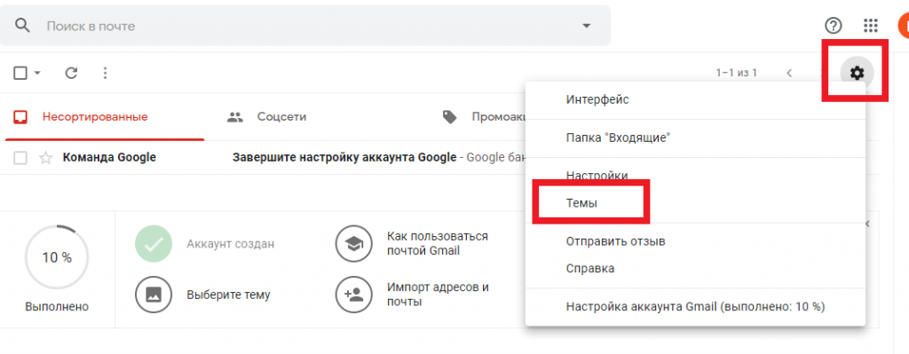 Темы в gmail