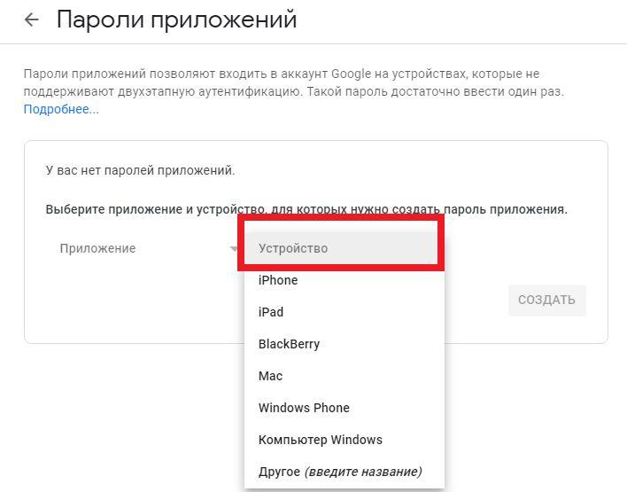 Устройство в gmail