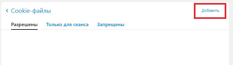 Настройки куки Яндекс