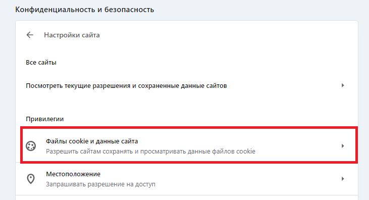 Файлы cookie Опера