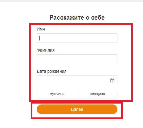 Данные в Одноклассниках