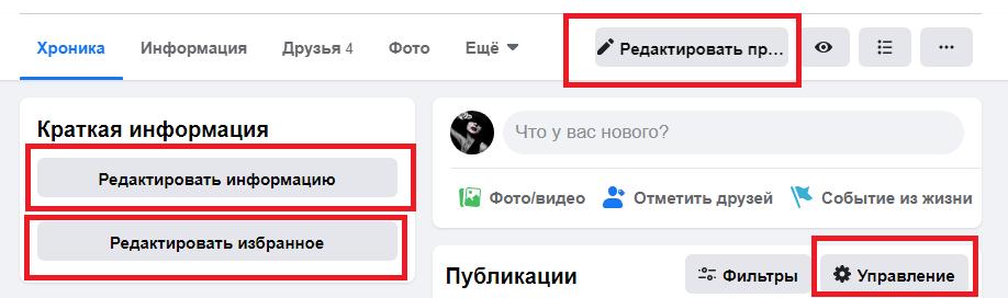 Настройки страницы Facebook