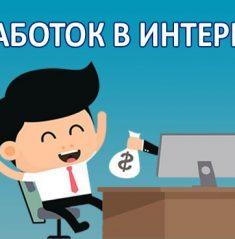 Заработок в интернете без вложений с нуля и выводом денег – что для этого нужно