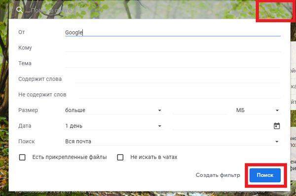 Поиск в gmail