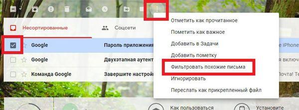 Фильтр в gmail