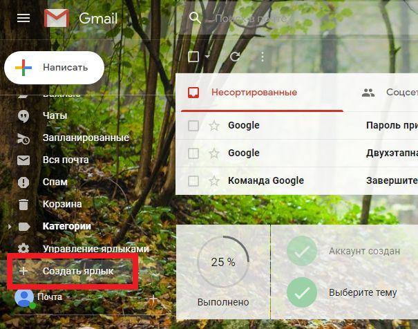 В gmail создать ярлык