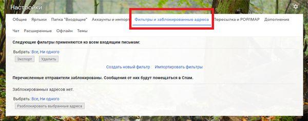 Заблокированные адреса в gmail