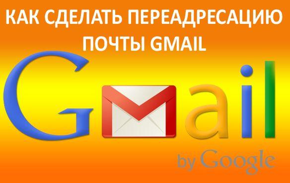 Как сделать переадресацию, импорт адресов и почты Gmail на другой адрес