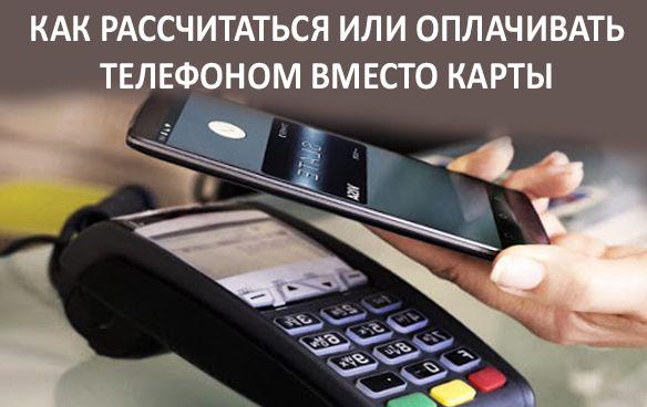Как рассчитаться телефоном вместо карты (айфон, андроид)