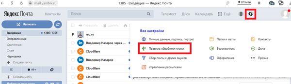 Правила обработки писем в Яндекс
