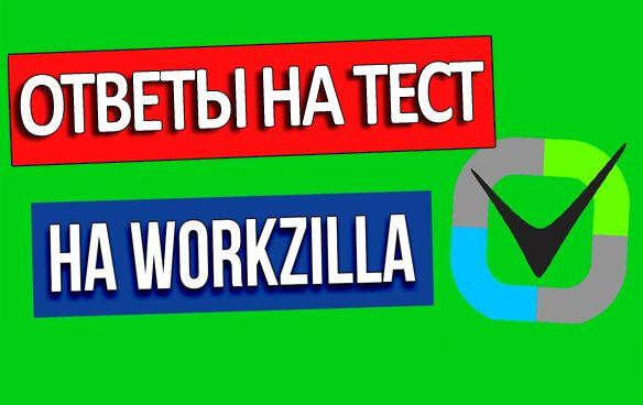 Как пройти тест на Воркзилла 2020