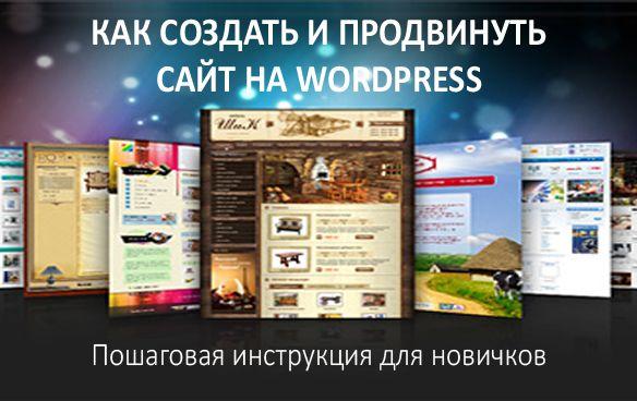 Как создать и продвинуть сайт на WordPress самому с нуля и бесплатно - пошаговая инструкция для новичков