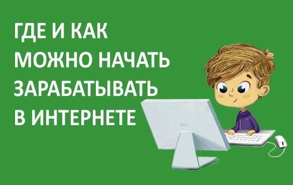 Где и как можно начать зарабатывать в интернете