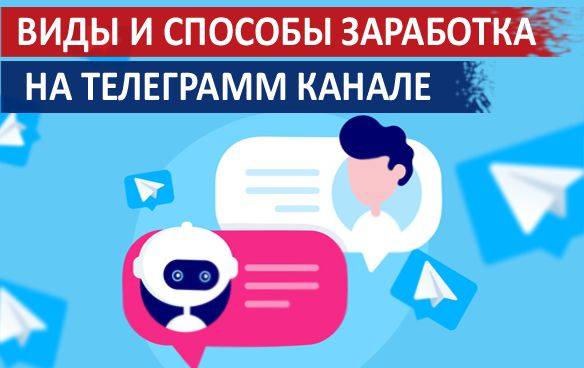 Виды и способы заработка на Телеграмм канале