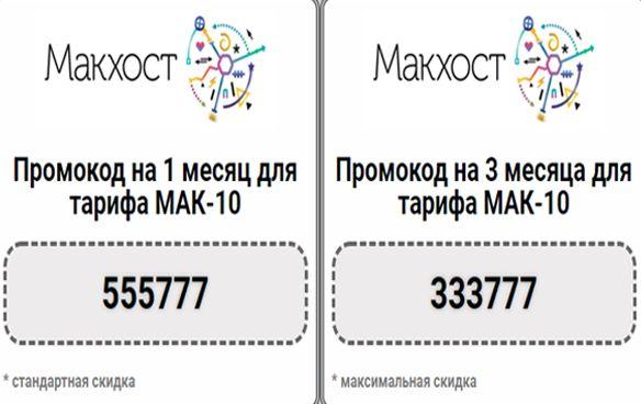 Промокоды (купоны, скидки) на 1 и 3 месяца при регистрации хостинга Макхост (Mchost)