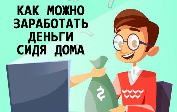 Как можно заработать деньги сидя дома без вложений