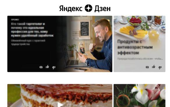 Яндекс Дзен что это и как на нем зарабатывают в 2021