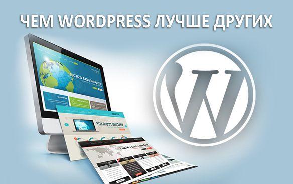 Чем WordPress лучше других