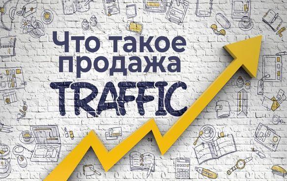 Что такое продажа трафика и как на этом заработать