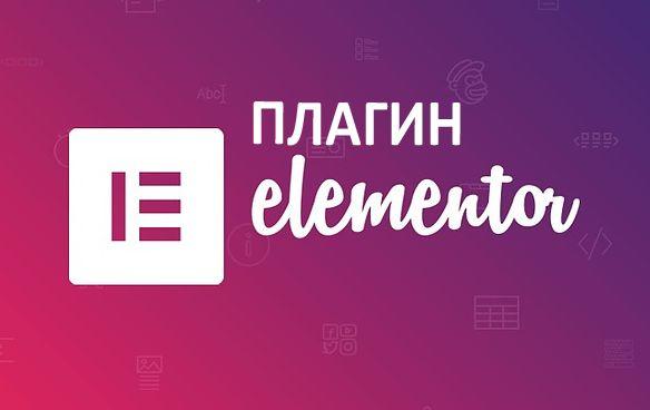 Плагин Elementor для Wordpress: что это такое, его возможности, как установить и создать лендинг